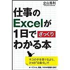 仕事のExcelが1日でざっくりわかる本 (サイエンス・アイ新書)
