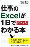 仕事のExcelが1日でざっくりわかる本 ネコの手を借りるより、3つの「自動化」いずれかで (サイエンス・アイ新書)