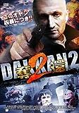 奪還2[DVD]