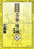 天の華・地の風7 (fukkan.com)