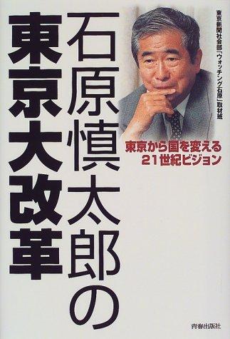 石原慎太郎の東京大改革―東京から国を変える21世紀ビジョンの詳細を見る