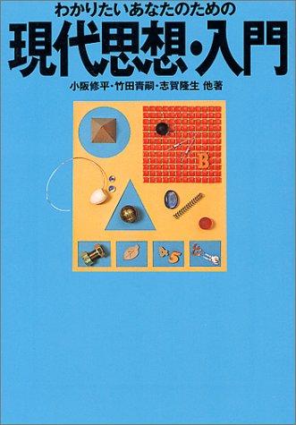 わかりたいあなたのための現代思想・入門 (宝島社文庫)の詳細を見る