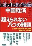 中国経済 超えられない八つの難題 「当代中国研究」論文選