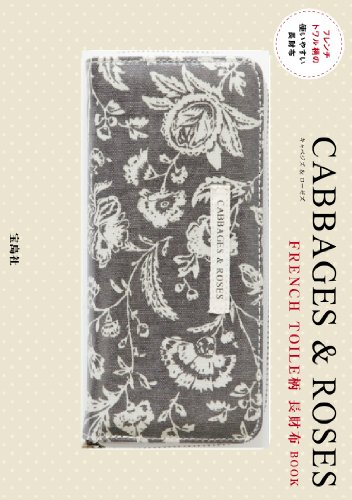 CABBAGES & ROSES FRENCH TOILE柄 長財布BOOK (宝島社ブランドムック)