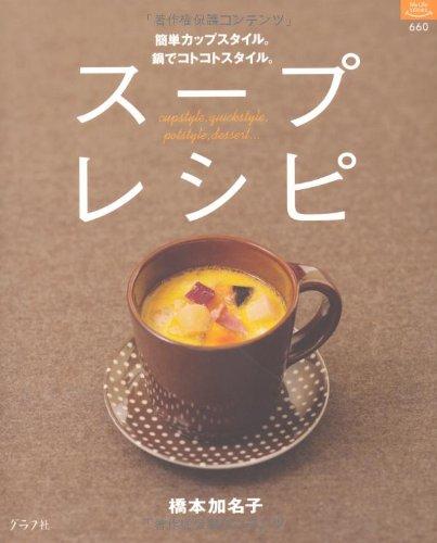 スープレシピ―簡単カップスタイル。鍋でコトコトスタイル。 (マイライフシリーズ (No.660))の詳細を見る