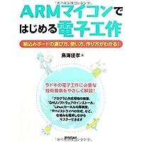 ARMマイコンではじめる電子工作 ~組込みボードの選び方、使い方、作り方がわかる!