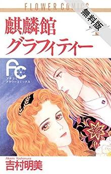 麒麟館グラフィティー(1)【期間限定 無料お試し版】 (フラワーコミックス)