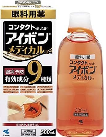 【第3類医薬品】アイボンメディカル 500mL