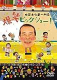 林家木久蔵一門会 爆笑ビックショー! [DVD] 画像