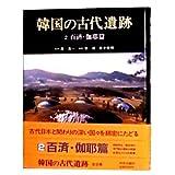 韓国の古代遺跡〈2〉百済・伽耶篇