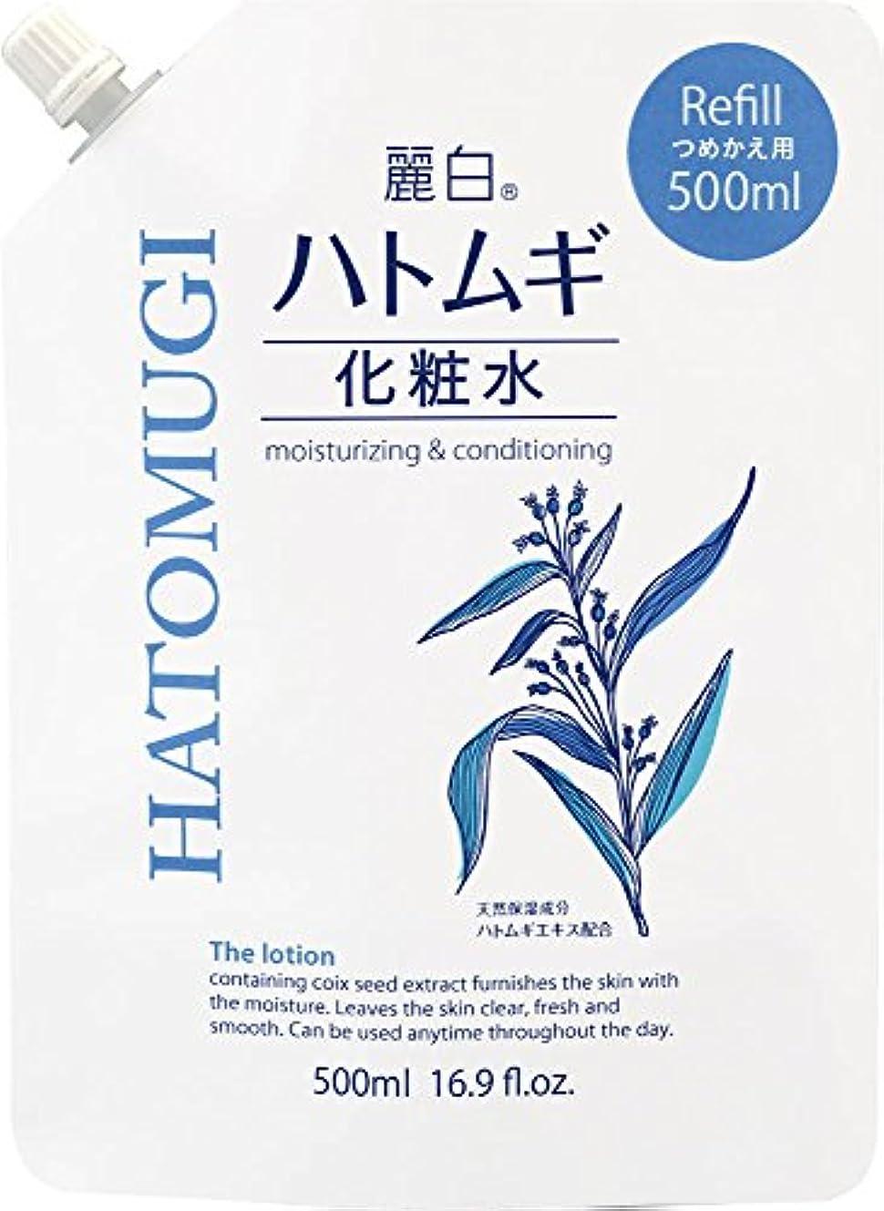 簡潔なペア承認する麗白 ハトムギ化粧水 詰替 500ml