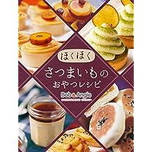 ほくほくさつまいものおやつレシピ (ボブとアンジーebook)