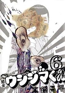 闇金ウシジマくん(6) (ビッグコミックス)