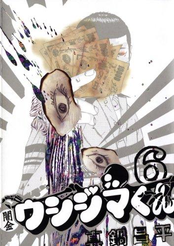 闇金ウシジマくん(6) (ビッグコミックス)の詳細を見る