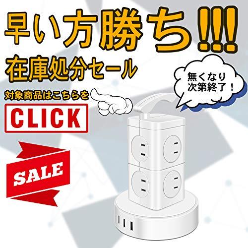 Te-Rich 電源タップ タワー型 8個口 AC コンセント 2500W 3USBポート (4.8A/5V) 一括集中スイッチ oaタップ たこ足配線 延長コード 2m 雷ガード テーブルタップ (2段, ホワイト)