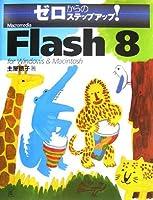 ゼロからのステップアップ!Macromedia Flash 8 for Windows & Macintosh