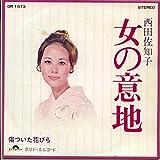 女の意地[EPレコード 7inch]