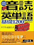 音読英単語 基礎1200 (参考書から生まれた語学書)