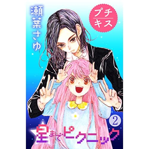 星までピクニック プチキス(2) (Kissコミックス)