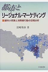 都市とリージョナル・マーケティング―都市小売業と消費者行動の空間分析 単行本
