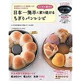 エンゼル型付き! 日本一簡単に家で焼けるちぎりパンレシピ【エンゼルパン型付き】 (バラエティ)