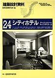シティホテル (建築設計資料)
