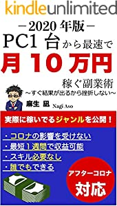 2020年版 PC1台から最速で月10万円稼ぐ副業術
