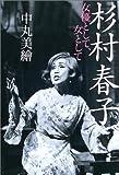 杉村春子―女優として、女として