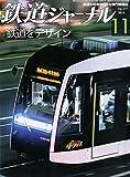 鉄道ジャーナル 2014年 11月号