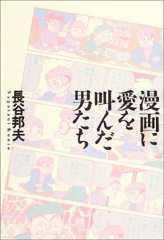 漫画に愛を叫んだ男たち トキワ荘物語の詳細を見る