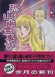恐山幽霊事件 (講談社X文庫―ティーンズハート)