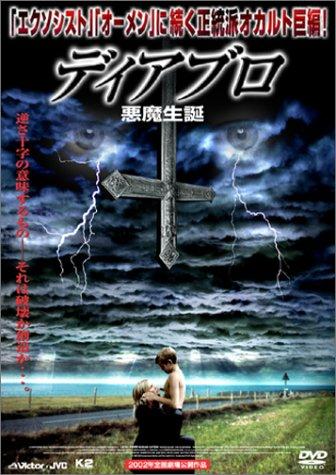 ディアブロ 悪魔生誕 [DVD]...
