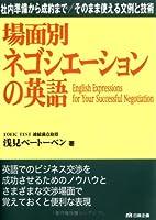 場面別・ネゴシエーションの英語―社内準備から成約まで/そのまま使える文例と技術