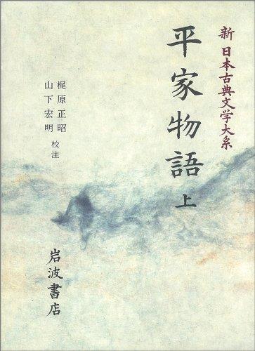 平家物語〈上〉 (新 日本古典文学大系 44)の詳細を見る