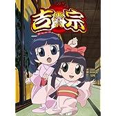吉宗 第四巻 [DVD]
