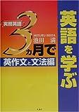 実務英語 3ヵ月で英語を学ぶ 英作文と文法編
