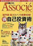 日経ビジネス Associe (アソシエ) 2009年 9/15号 [雑誌]