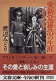 愛新覚羅浩の生涯―昭和の貴婦人 (文春文庫)