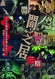 闇芝居 3期[DVD]