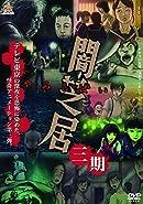 闇芝居(第3期) 第8話の画像