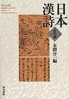 日本漢詩 古代篇
