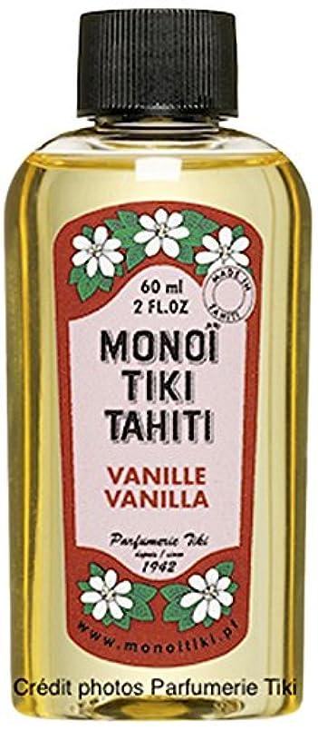 処分した視線刺繍モノイティアレオイル バニラ 60ml P012