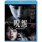 呪怨 ―終わりの始まり― [Blu-ray]