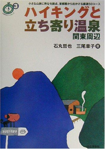 ハイキングと立ち寄り温泉 関東周辺 (ごきげん!ハイキング)