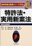 特許法・実用新案法 (知的財産法実務シリーズ)
