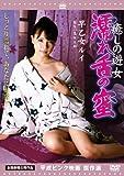 癒しの遊女 濡 れ 舌 の 蜜 [DVD]