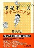 赤塚不二夫 天才ニャロメ伝 / 長谷 邦夫 のシリーズ情報を見る