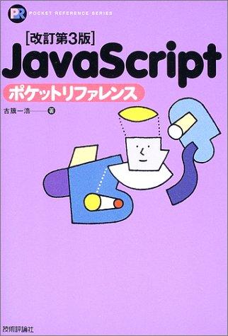 改訂第3版 JavaScriptポケットリファレンス Pocket referenceの詳細を見る