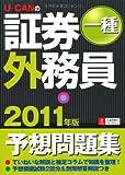 2011年版U-CANの証券外務員一種予想問題集 (ユーキャンの資格試験シリーズ)