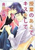授業のあとでキスをして  / 奥田 七緒 のシリーズ情報を見る